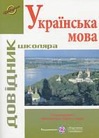 Довідник з української мови