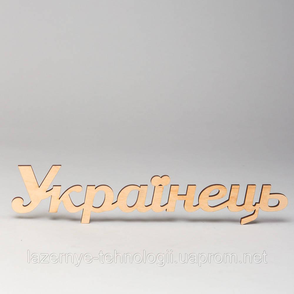 """Слова из дерева """"Українець"""""""