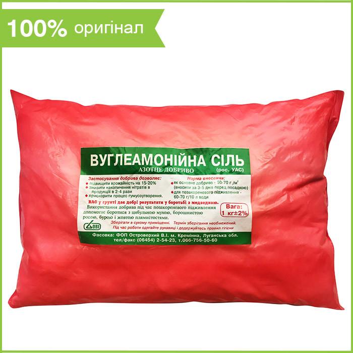 """Углеаммонийная соль (1 кг), удобрение для овощных и плодово-ягодных культур от """"ОВИ"""", Украина"""