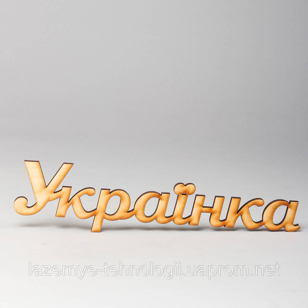 """Слова из дерева """"Українка"""""""