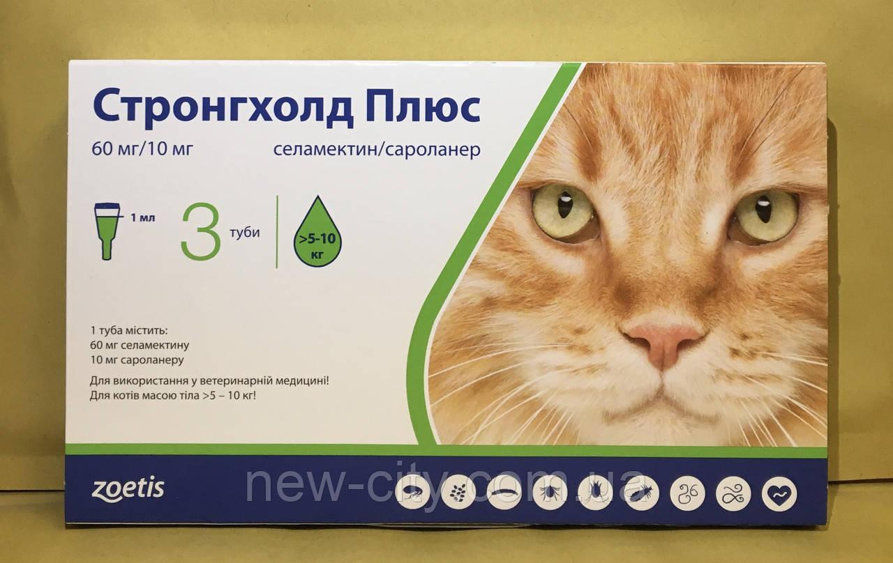Стронгхолд Плюс / Stronghold Zoetis капли для кошек весом от 5-10  кг от блох и гельминтов, 3 пипетки