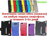 Чехол Ultra (книжка) для LG L Bello D335