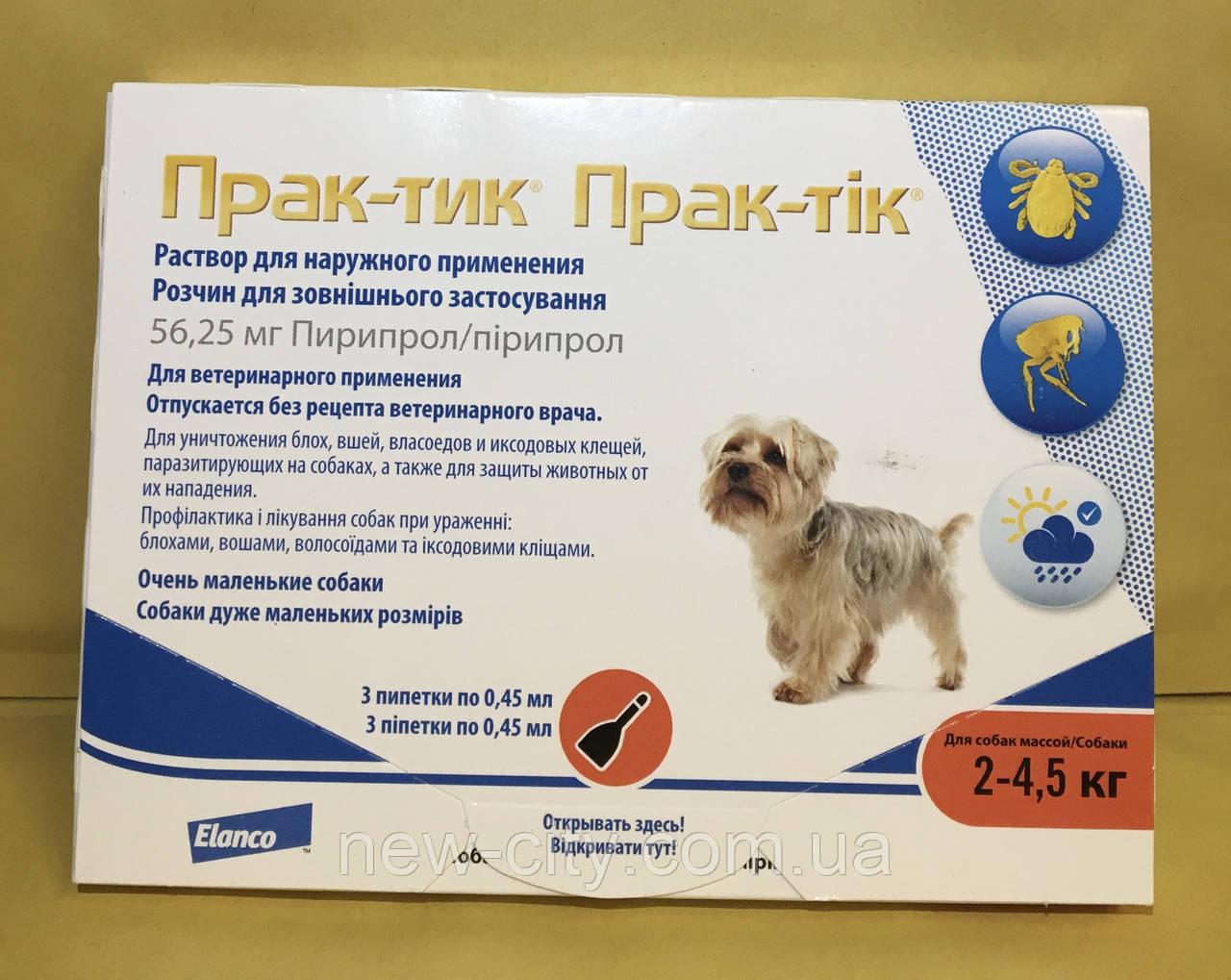 Prac-tic (Прак-тик) капли для собак весом от 2-4,5 кг