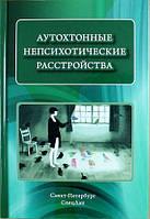 Коцюбинский Аутохтонные непсихотические расстройства