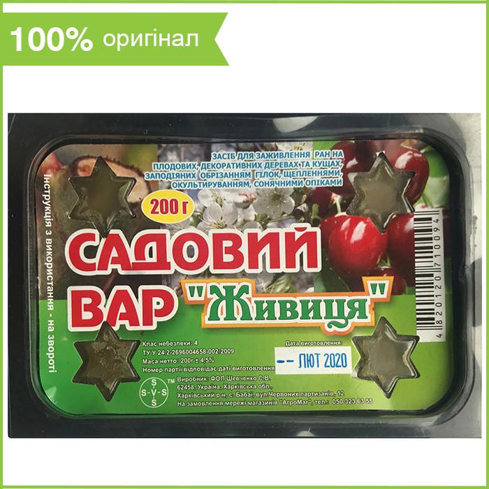 """Садовый вар """"Живица"""" для лечения ран, солнечных ожогов (200 г), Украина"""