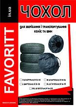 1Чехлы для хранения и транспортировки колес и шин