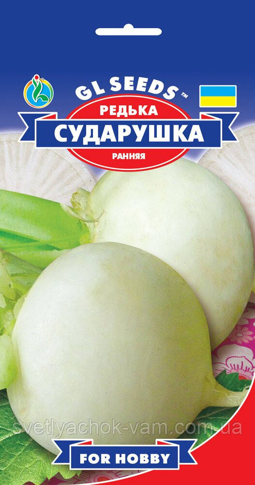 Редька белая Сударушка ранний летний сорт мякоть сочная нежная слабо острого вкуса, упаковка 3 г