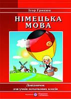 Німецька мова. Довідник для учнів початкових класів. Нове видання.
