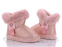 Красивые розовые угги для девочки, размер 27-32