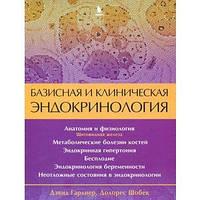 Гарднер Базисная и клиническая эндокринология в 2 томах
