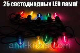Гірлянда LED РЕТРО PREMIUM з лампочками G40 від 7,5 м, 25 ламп,чорний шнур,лампи скло,колір мульти,ГАРАНТІЯ!