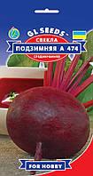 Свекла cтоловая Подзимняя среднеранняя популярная мякоть нежная сочная сладкая вкусная, упаковка 3 г
