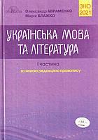 ЗНО 2021. Авраменко. Українська мова та література, частина I