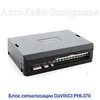 Блок сигнализации DaVINCI PHI-370