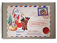 Посылка от Деда Мороза - упаковка для Новогодних подарков  наполнение до 1000 грамм