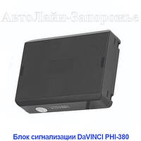 Блок сигнализации DaVINCI PHI-380