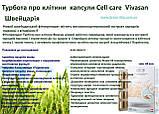 Турбота про клітини  Вівасан  Cell Care, 60 капс, Швейцарія, фото 3