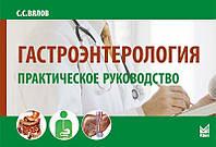 Вялов Гастроэнтерология