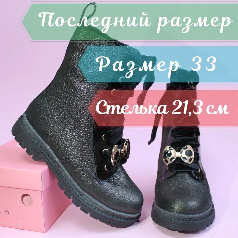 Высокие кожаные ботинки на девочку с бархатными шнурками тм Олтея р.33