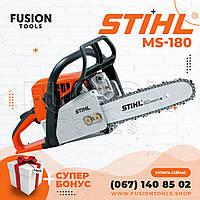 Бензопила STIHL MS 180 (шина 45 см, 1.5 кВт) Цепная пила Штиль MS 180