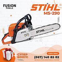 Бензопила STIHL MS 290 (шина 45 см, 2.8 кВт) Цепная пила Штиль MS 290