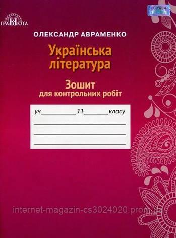 Зошит для контрольних робіт з української літератури 11 клас. Авраменко О. М., фото 2