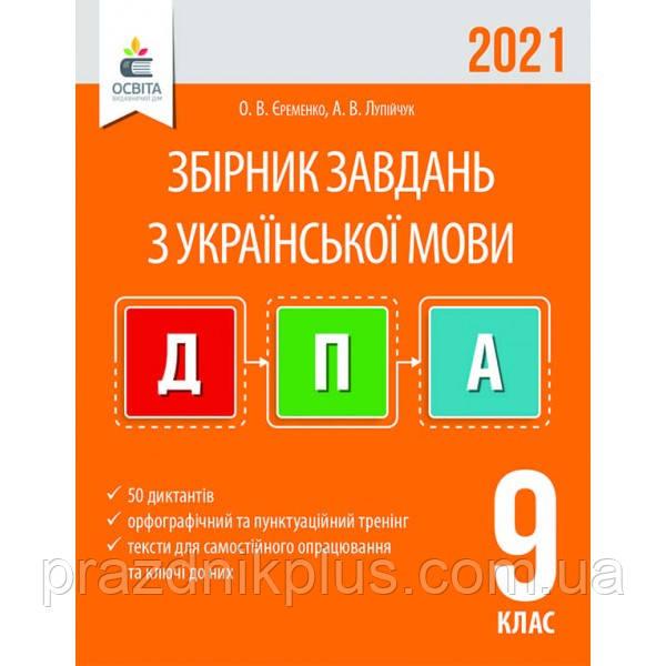 Українська мова 9 клас: Збірник завдань для підготовки до ДПА 2021