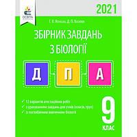 ДПА 2021: Збірник завдань з біології 9 клас