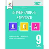 ДПА 2021: Збірник завдань з географії 9 клас