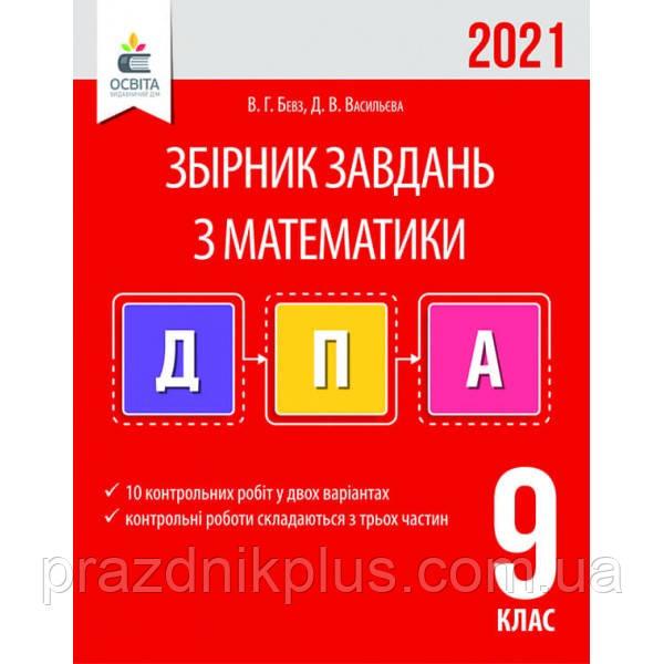 ДПА 2021: Збірник завдань з математики 9 клас