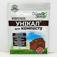 Уникал 15 грамм, биодеструктор для компоста и туалетов (БТУ-Центр)