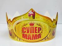 Корона шуточная Супер мама