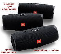 Беспроводная мобильная портативная влагозащищенная Bluetooth колонка с Power Bank радио акустика JBL CHARGE 4