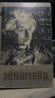Львов Вл. [Эйнштейн]. Жизнь Альберта Эйнштейна. Серия: `Жизнь замечательных людей (ЖЗЛ)`. Вып. 8 (274). 1952