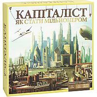 """Настольная игра Капиталист """"Как стать миллионером"""" настольная игра для всей семьи"""
