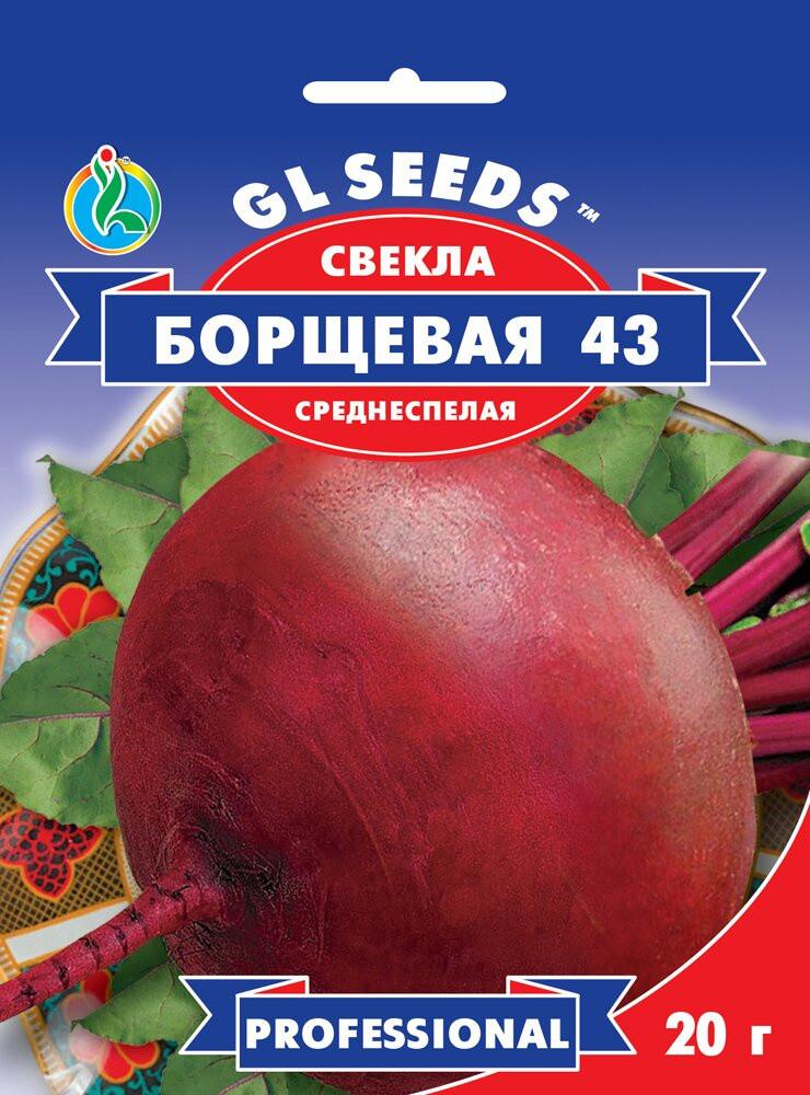 Семена Свеклы Борщевая (20г), Professional, TM GL Seeds