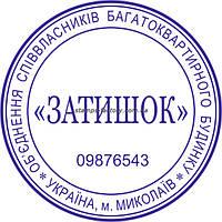 Печать ОСББ