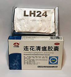 От вирусной инфекции Lianhua Qingwen Jiaonang.