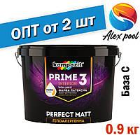 Kompozit PRIME 3 База-С 0.9 л - Гипоаллергенная интерьерная краска глубокоматовая для стен и потолков