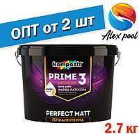 Kompozit PRIME 3 2,7 л - Гипоаллергенная интерьерная краска глубокоматовая для стен и потолков