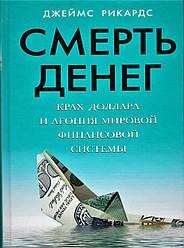 Книга Смерть денег. Крах доллара и агония мировой финансовой системы. Автор - Джеймс Рикардс (Эксмо)