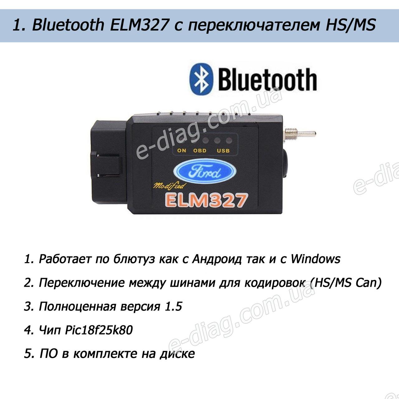 Діагностичний сканер адаптер ELM327 для Ford, Mazda Bluetooth v1.5 з перемикачем (форд блютус)
