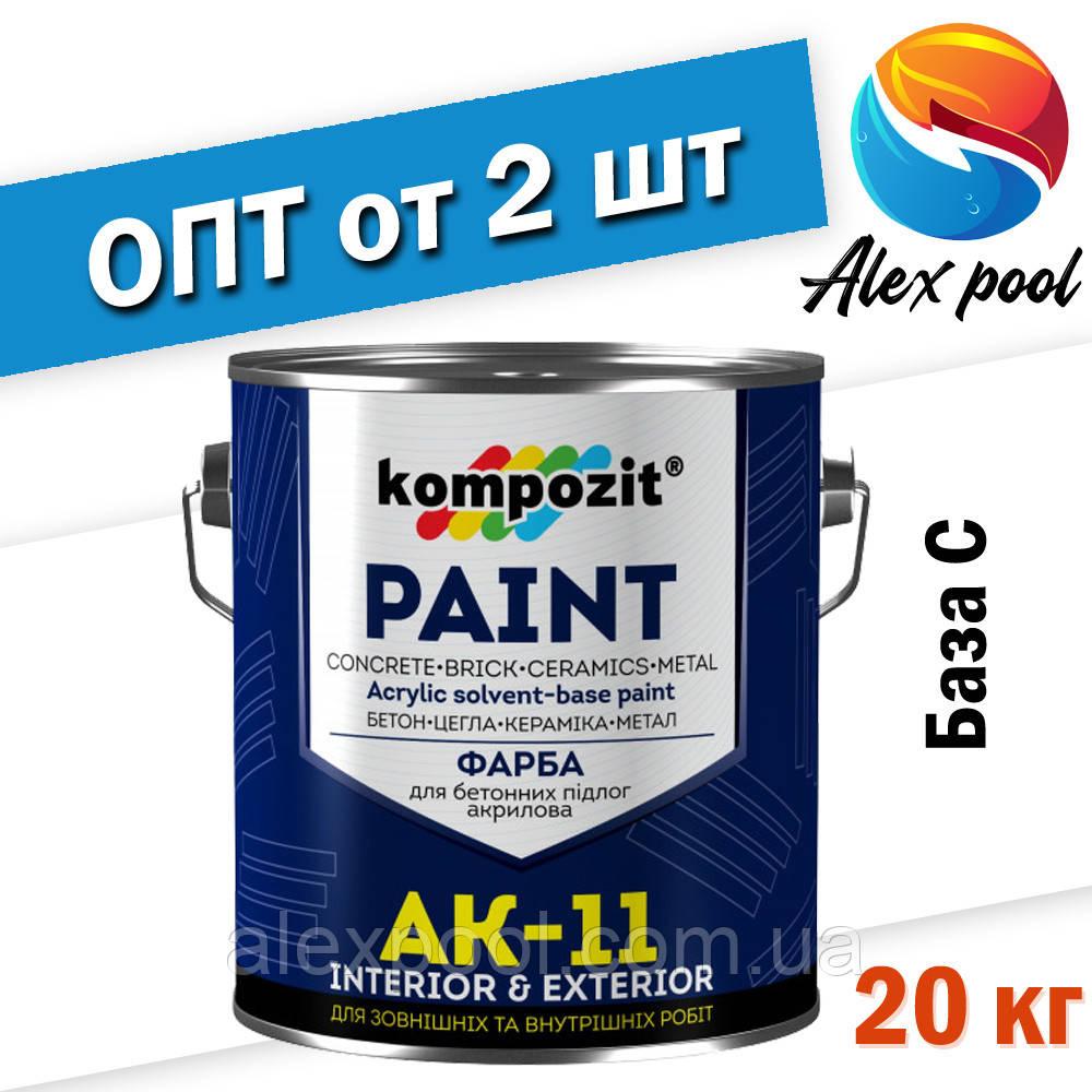 Kompozit АК-11 База С 20 кг - Краска для бетонных полов акриловая краска с повышенной износостойкостью