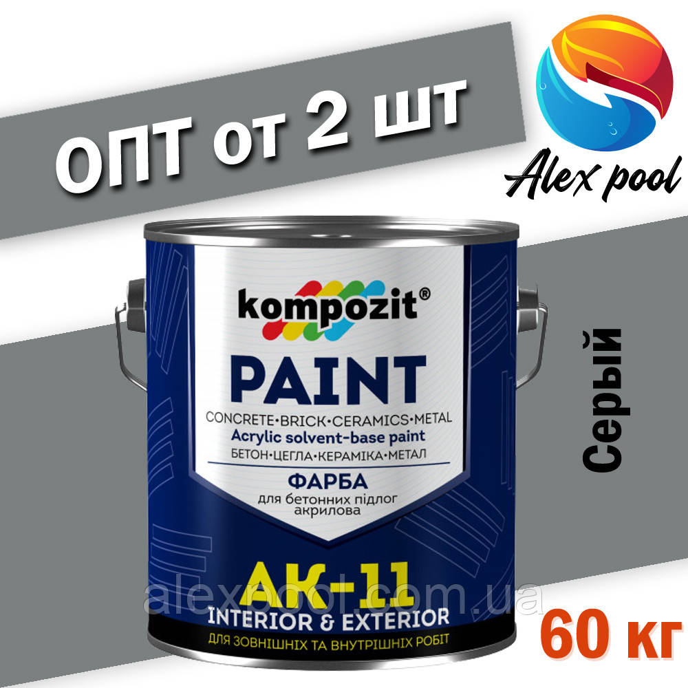 Краска по бетону серая купить бетон в30 цена в москве