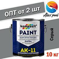 Kompozit АК-11 Серая 10 кг - Краска для бетонных полов, акриловая краска на растворителях