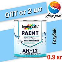Kompozit АК-12 Голубая 0,9 кг - Краска для бассейнов для плавательных, декоративных, технических бассейнов