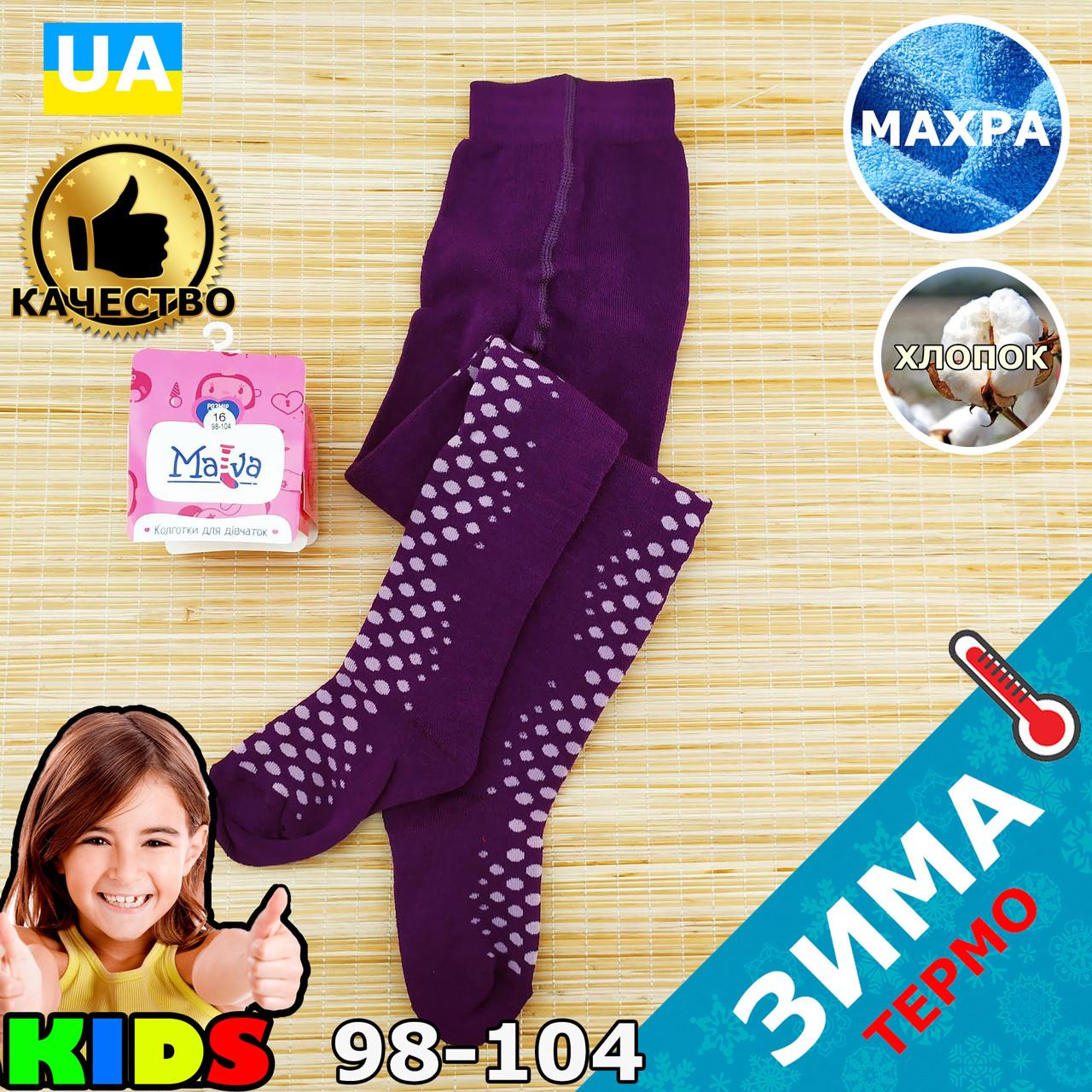 Колготки детские махровые с рисунком MALVA 480 16р фиолетовые в горох 20038731