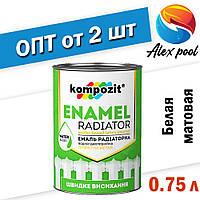 Эмаль акриловая радиаторная Kompozit Белая матовая 0,75 л