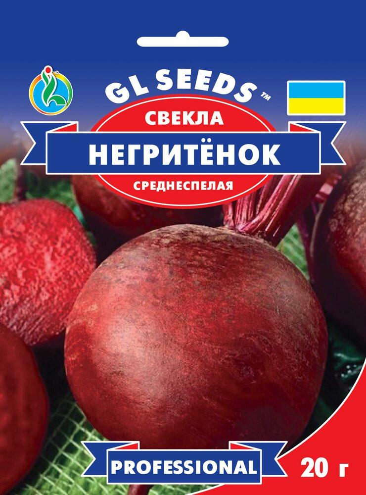 Семена Свеклы Негритенок (20г), Professional, TM GL Seeds