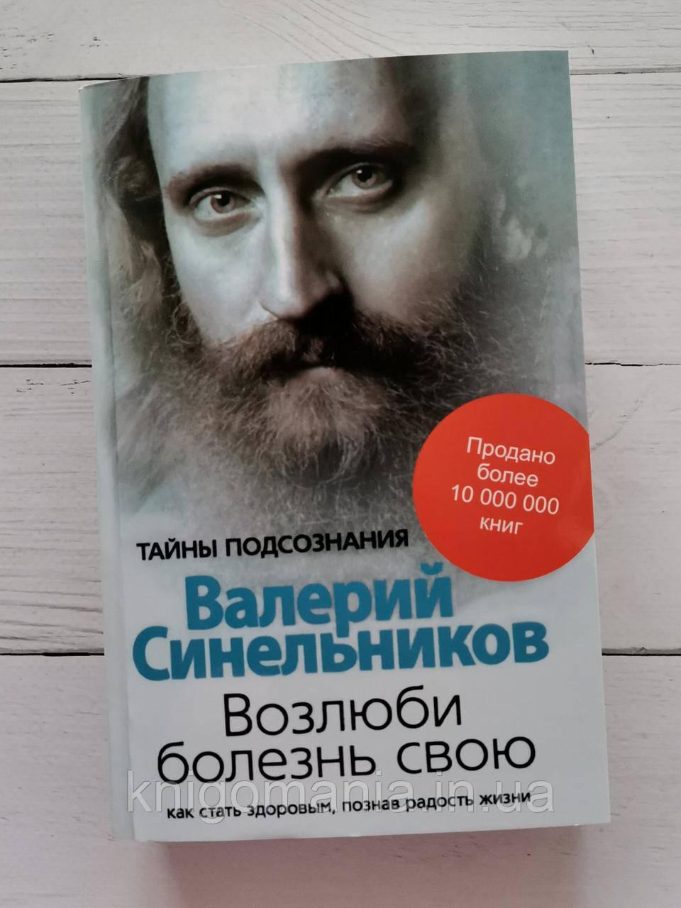 """Книга """"Возлюби болезнь свою"""" Валерий Синельников"""